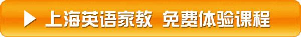 上海英语家教 英语辅导 免费体验课程